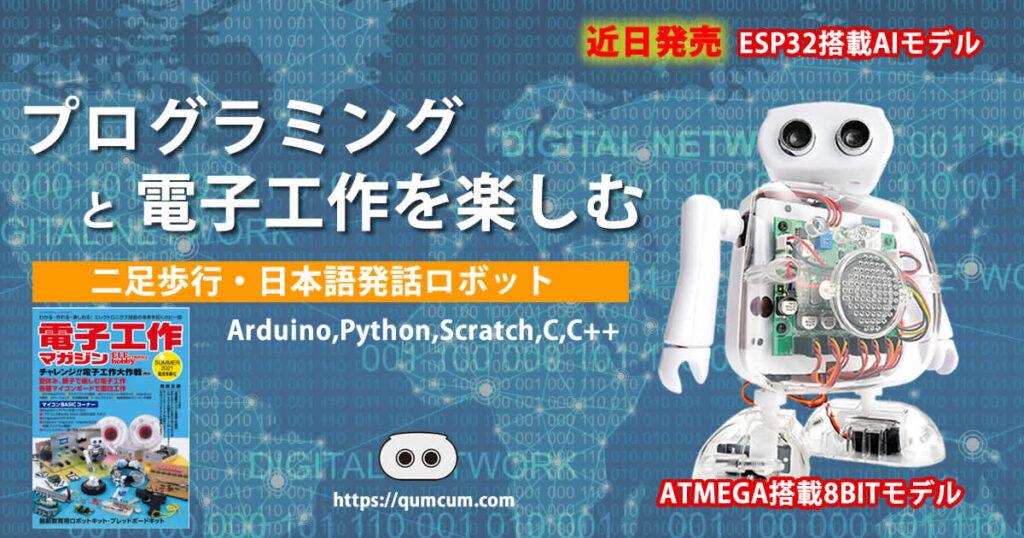 プログラミングと電子工作を楽しむロボット